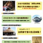 バスツアー詳細1