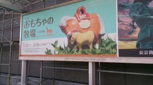 これが奈良井土鈴の馬の親子です