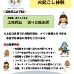 バスツアー詳細2
