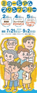 2018スタンプラリー外側(最終)