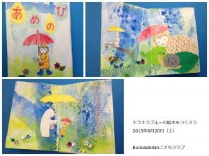 青の絵本試作品(ブログ掲載)