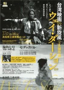 taiwan-eiga-cinema