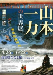 yamamoto-ichiriki (2)
